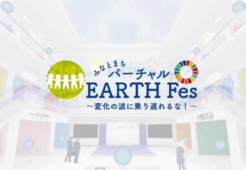 みなとまちバーチャルEARTH Fes イベントページが公開されました